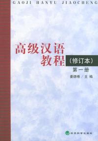 高级汉语教程:第一册(修订本)