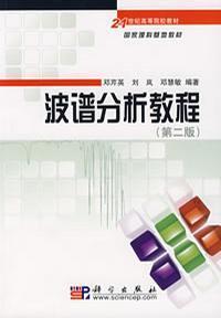 波谱分析教程(第二版)