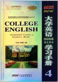 大学英语综合教程学习手册:4:学生用书:Student's book:全新版