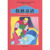 课程标准课外必读书少年儿童文学名著——格林童话