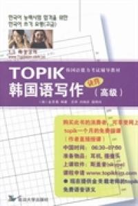 TOPIK韩国语写作诀窍:高级