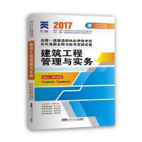 2017全国一级建造师执业资格考试历年真题全解与临考突破教材配套试卷:一建建筑工程管理与实务