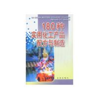 180种实用化工产品配方与制造