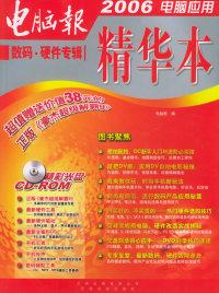 电脑报2006电脑应用精华本:数码·硬件专辑(含CD-ROM光盘一张)