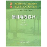 园林规划设计(上册)第二版(内容一致,印次、封面或原价不同,统一售价,随机发货)