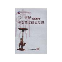 二十世纪先秦散文研究反思
