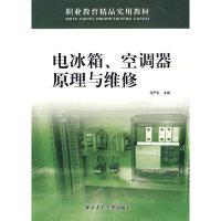 电冰箱、空调器原理与维修