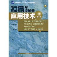 电气控制与可编程序控制器应用技术(第2版)