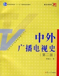 中外广播电视史 (第二版)