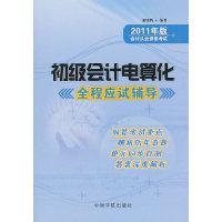 初级会计电算化全程应试指导(2011年版)