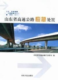 山东省高速公路应急处置