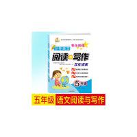 小学语文阅读与写作 双优训练:五年级(全年通用)