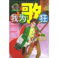 我为歌狂 NO.15——上海美术电影制片厂漫画系列丛书