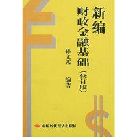 新编财政金融基础(修订版)
