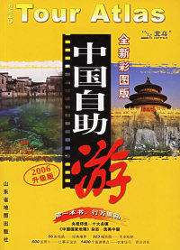 中国自助游(全新彩图版)