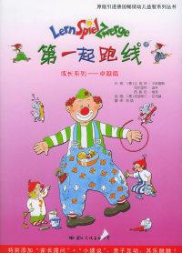 第一起跑线:成长系列—卓越篇——原版引进德国畅销幼儿益智系列丛书