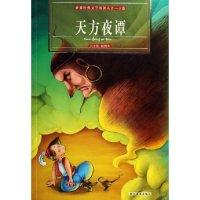 天方夜谭(青少版插图本)/世界经典文学名著丛书