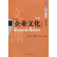 企业文化-第2版