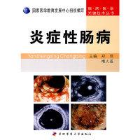 炎症性肠病(临床医学关键技术丛书)