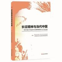 长征精神与当代中国——西南交通大学纪念红军长征胜利80周年大学生征文选