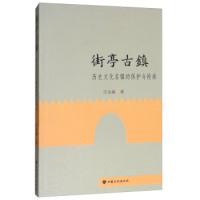 正版现货 梁思成《图像中国建筑史》中国古代传统建筑设计资料集画册书籍 手绘图线装版线稿 古代建筑图纸