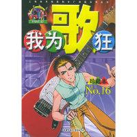 我为歌狂 NO.16——上海美术电影制片厂漫画系列丛书