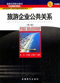 旅游企业公共关系(第2版)