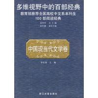 中国现当代文学卷(多维视野中的百部经典)