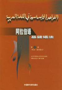 阿拉伯语基础语法(第三册)[词法---虚词部分]