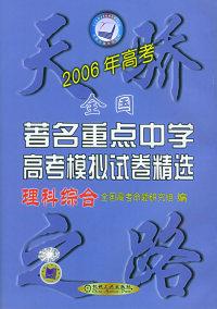 2006年高考全国著名重点中学高考模拟试卷精选(理科综合)