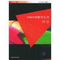 """Internet 教学应用——""""校校通""""工程系列"""