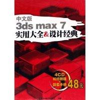 CD-R3ds max7实用大全&设计经典(4碟附书)