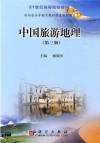 中国旅游地理(第三版)