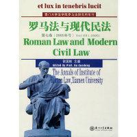 罗马法与现代民法(第7卷)