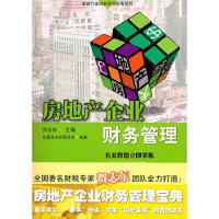 房地产企业财务管理