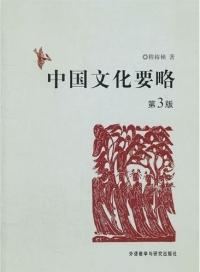 中国文化要略(第3版)(内容一致,印次、封面或原价不同,统一售价,随机发货)
