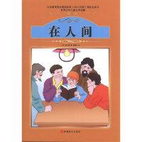 课程标准课外必读书少年儿童文学名著——在人间