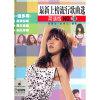 最新上榜流行歌曲选 简谱版NO.10