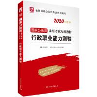 华图版·2020国家公务员考试用书:行政职业能力测验