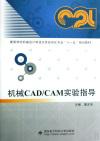 机械CAD\CAM实验指导