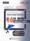 全国计算机等级考试考点分析、题解与模拟(二级Visual FoxPro)
