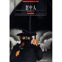 套中人(青少版插图本)/世界经典文学名著丛书(世界经典文学名著丛书)