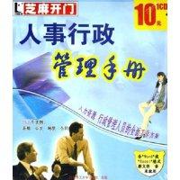 CD-R人事行政管理手册/芝麻开门