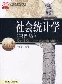 社会统计学(第四版)(内容一致,印次、封面或原价不同,统一售价,随机发货)