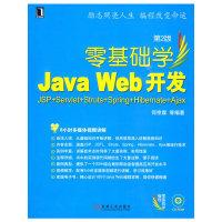 零基础学Java Web 开发:JSP+Servlet+Struts+Spring+Hibernate+Ajax
