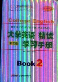 大学英语精读学习手册:2:Book 2