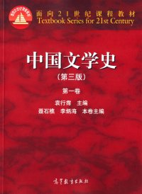 中国文学史(第一卷)(第三版)