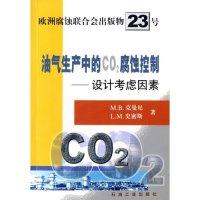 油气生产中的CO2腐蚀控制——设计考虑因素