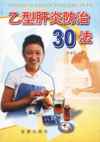乙型肝炎防治30法