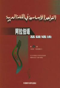 阿拉伯语基础语法(第二册)(词法-名词部分)(内容一致,印次、封面或原价不同,统一售价,随机发货)